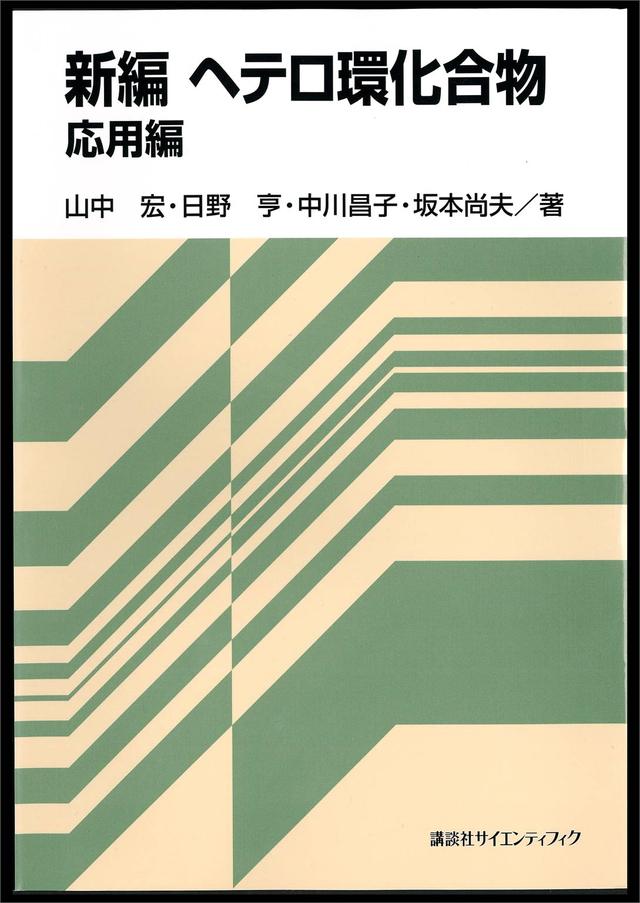 新編ヘテロ環化合物 応用編