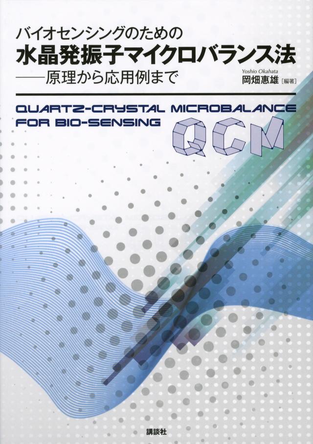 バイオセンシングのための水晶発振子マイクロバランス法―原理から応用例まで
