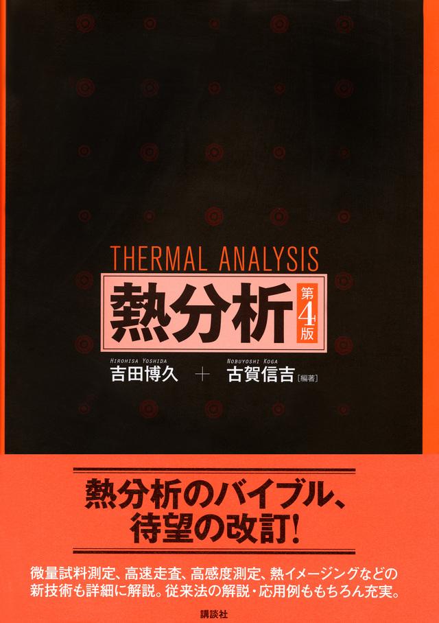 熱分析 第4版