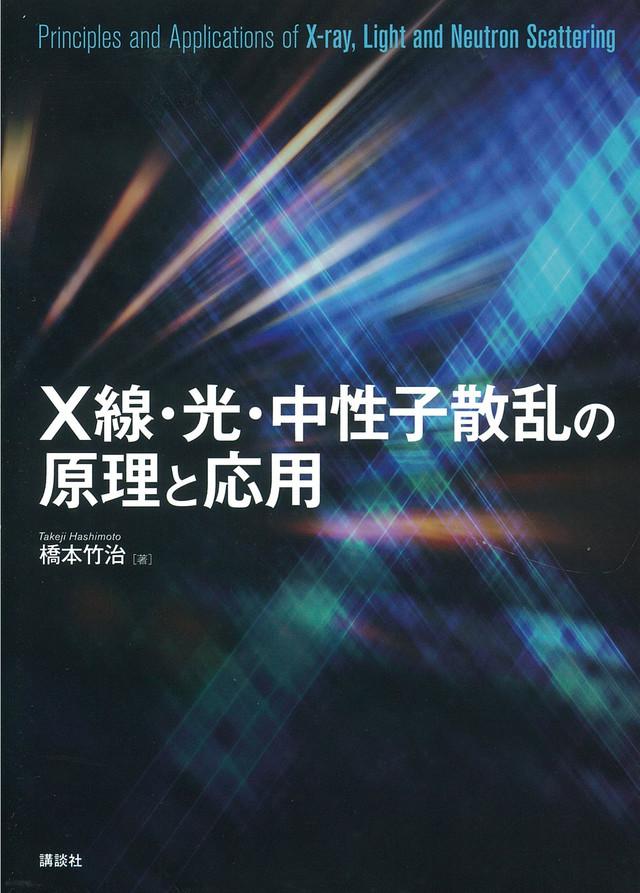 X線・光・中性子散乱の原理と応用