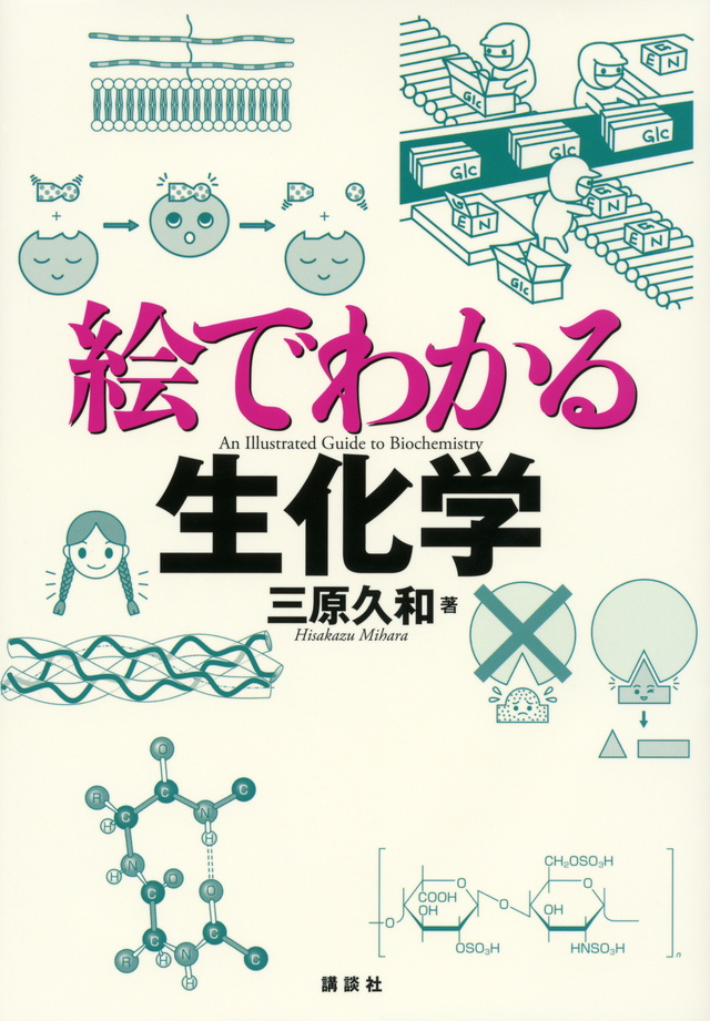 絵でわかる生化学