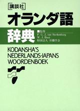 講談社オランダ語辞典