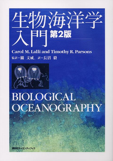 生物海洋学入門 第2版