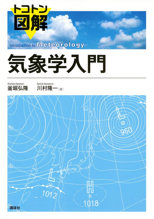 トコトン図解 気象学入門
