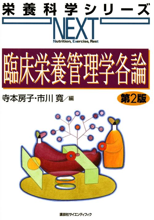 臨床栄養管理学各論 第2版