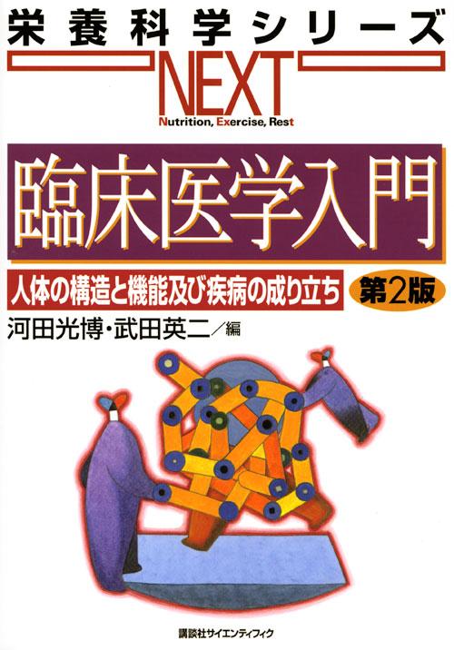 臨床医学入門 人体の構造と機能及び疾病の成り立ち 第2版