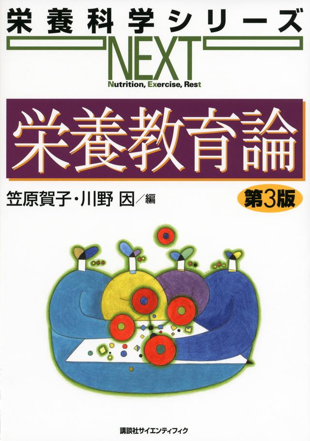 栄養教育論 第3版