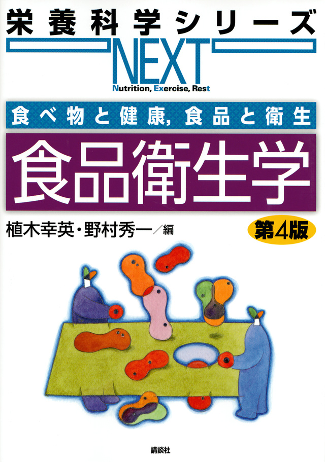 食品衛生学