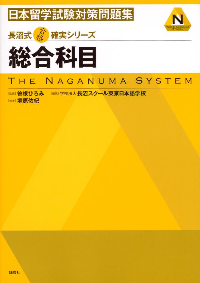 長沼式合格確実シリーズ 日本留学試験対策問題集 総合科目