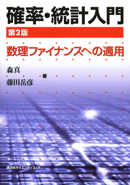 確率・統計入門 第2版-数理ファイナンスへの適用-