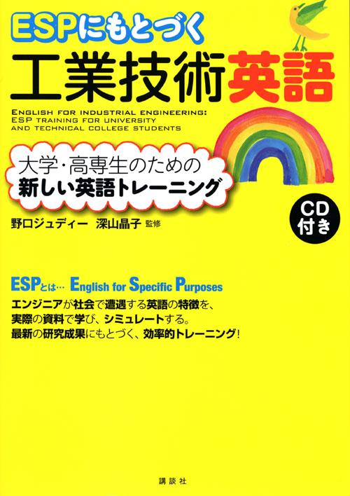 ESPにもとづく工業技術英語 大学・高専生のための新しい英語トレーニング