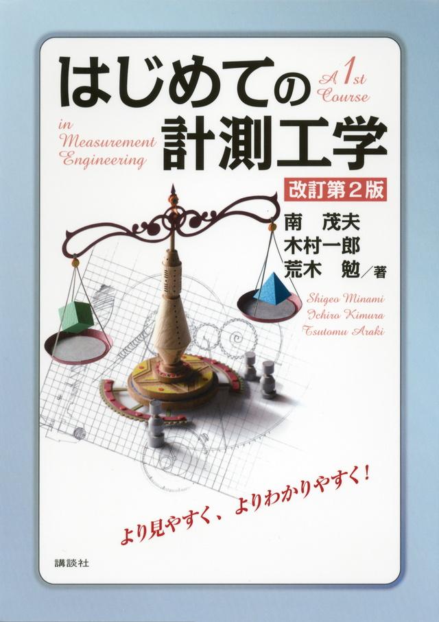 はじめての計測工学 改訂第2版