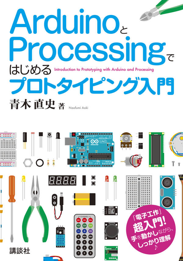 ArduinoとProcessingではじめるプロトタイピング入門
