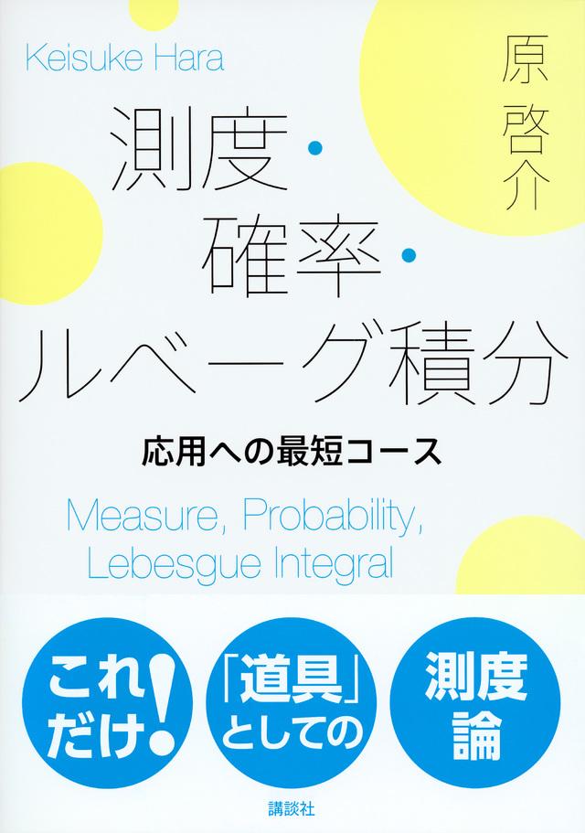 測度・確率・ルベーグ積分 応用への最短コース