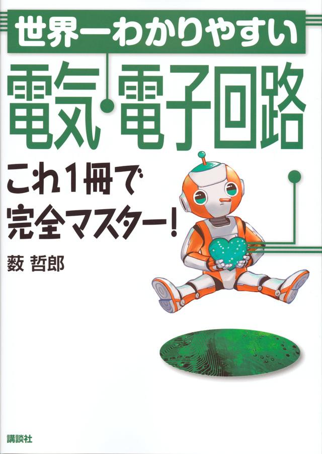 世界一わかりやすい電気・電子回路 これ1冊で完全マスター!