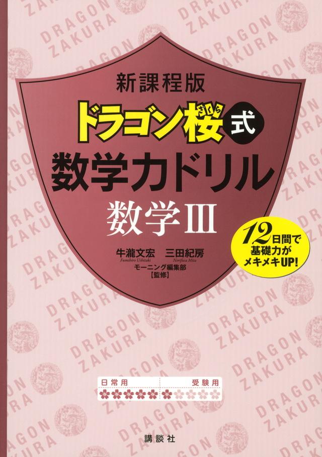 ドラゴン桜式 ドリル