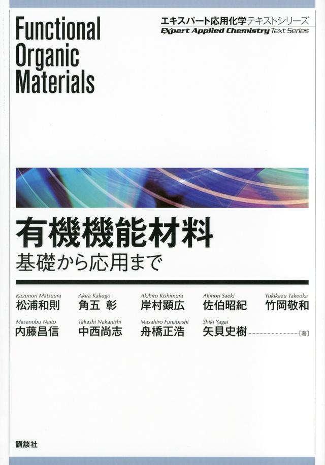 有機機能材料 基礎から応用まで