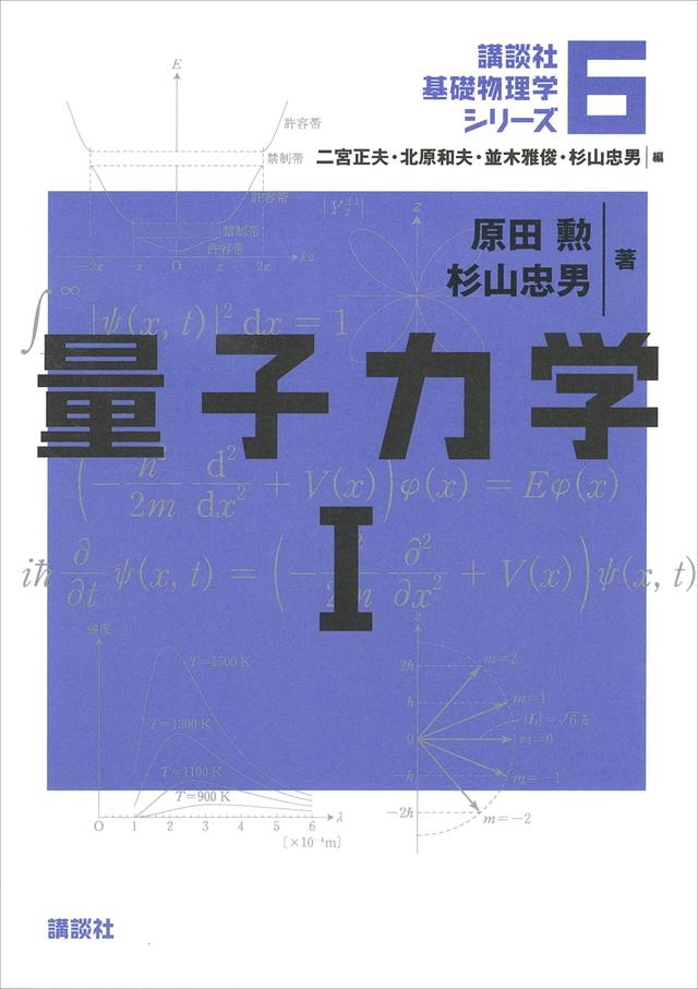 量子力学1