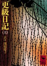 更級日記(上)