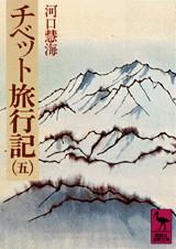 チベット旅行記(5)