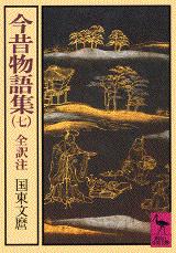 今昔物語集(七)