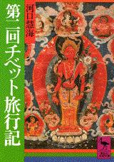 第2回チベット旅行記