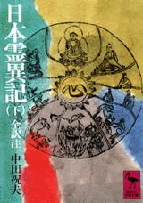 日本霊異記