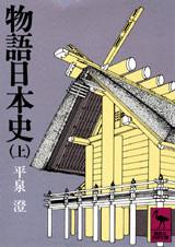 物語日本史(上)