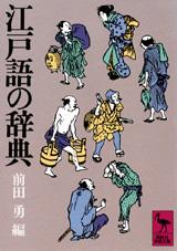 江戸語の辞典
