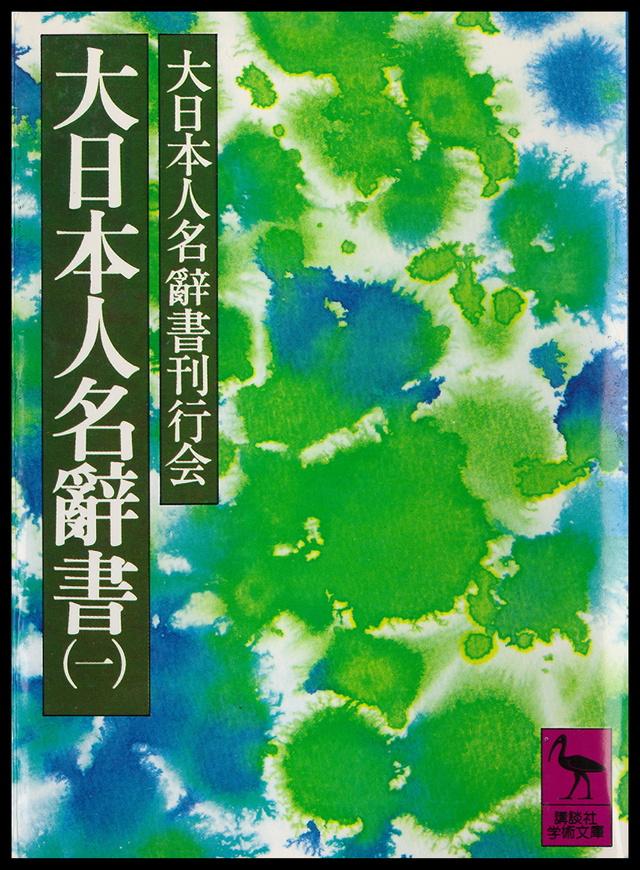 大日本人名辞書(1)