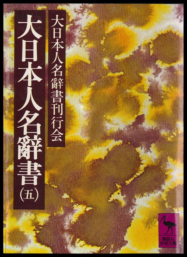 大日本人名辞書(5)
