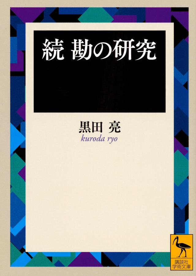 『続・勘の研究』書影