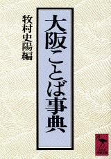 大阪ことば事典