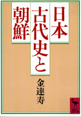 日本古代史と朝鮮