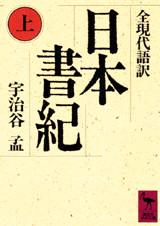 日本書紀(上)全現代語訳