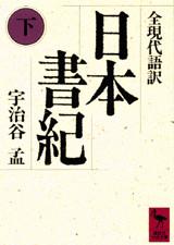 日本書紀(下)全現代語訳