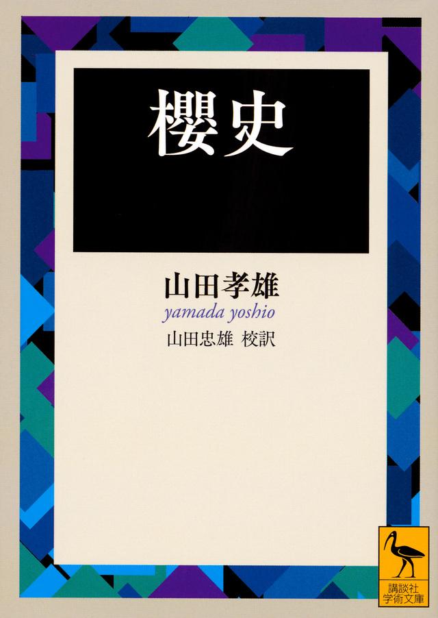 『櫻史』書影