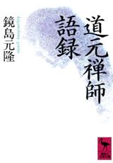道元禅師語録