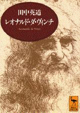 レオナルド・ダ・ヴィンチ 芸術と生涯