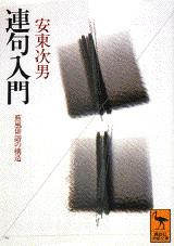 連句入門 蕉風俳諧の構造