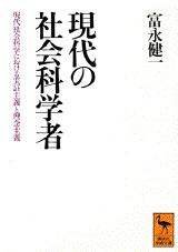 現代の社会科学者 現代社会科学における実証主義と理念主義