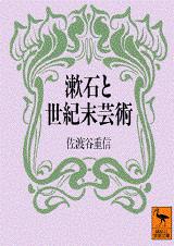 漱石と世紀末芸術