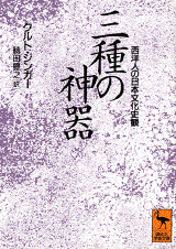 三種の神器 西洋人の日本文化史観