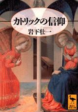カトリックの信仰