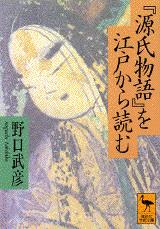 『源氏物語』を江戸から読む