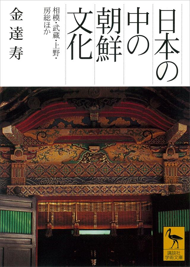 日本の中の朝鮮文化―相模・武蔵・上野・房総ほか―