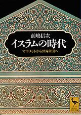 イスラムの時代
