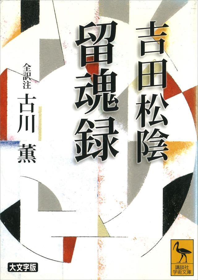 吉田松陰 留魂録 (全訳注)