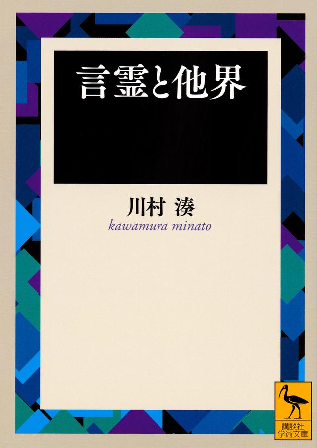 『言霊と他界』書影