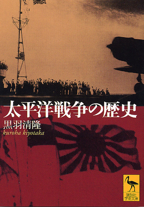 太平洋戦争の歴史
